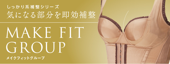 MAKE FIT GROUP メイクフィットグループ